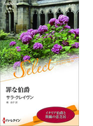 罪な伯爵【ハーレクイン・セレクト版】(ハーレクイン・セレクト)