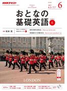 NHKテレビ おとなの基礎英語 2017年6月号