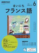 NHKラジオ まいにちフランス語 2017年6月号(NHKテキスト)