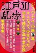 江戸川乱歩 電子全集14 ジュブナイル第5集