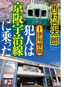 【期間限定価格】十津川警部 犯人は京阪宇治線に乗った