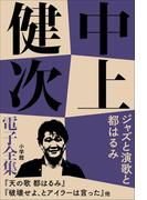 中上健次 電子全集14『ジャズと演歌と都はるみ』(中上健次 電子全集)