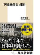 「天皇機関説」事件(集英社新書)