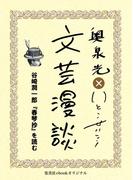 谷崎潤一郎『春琴抄』を読む(文芸漫談コレクション)(集英社ebookオリジナル)