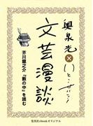 芥川龍之介『藪の中』を読む(文芸漫談コレクション)(集英社ebookオリジナル)