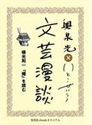 横光利一『蠅』を読む(文芸漫談コレクション)(集英社ebookオリジナル)
