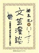 川端康成『伊豆の踊子』を読む(文芸漫談コレクション)(集英社ebookオリジナル)
