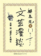 太宰治『晩年』を読む(文芸漫談コレクション)(集英社ebookオリジナル)