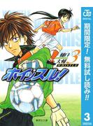 ホイッスル!【期間限定無料】 3(ジャンプコミックスDIGITAL)