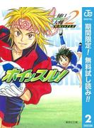 ホイッスル!【期間限定無料】 2(ジャンプコミックスDIGITAL)