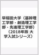早稲田大学(基幹理工学部・創造理工学部・先進理工学部)