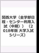 関西大学(全学部日程・センター利用入試〈中期〉)