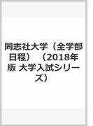 同志社大学(全学部日程)