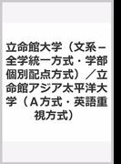 立命館大学(文系−全学統一方式・学部個別配点方式)/立命館アジア太平洋大学(A方式・英語重視方式)