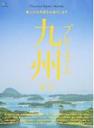 プレミアム九州案内 極上の九州旅をお届けします (エイムック Discover Japan TRAVEL)(エイムック)