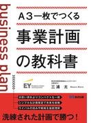 A3一枚でつくる事業計画の教科書