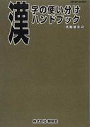 漢字の使い分けハンドブック (Gleam Books)