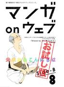 マンガ on ウェブ第8号 side-B 無料お試し版(佐藤漫画製作所)