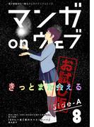 マンガ on ウェブ第8号 side-A 無料お試し版(佐藤漫画製作所)