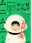 マンガ on ウェブ第7号 side-B 無料お試し版(佐藤漫画製作所)