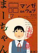 マンガ on ウェブ第7号 side-A 無料お試し版(佐藤漫画製作所)
