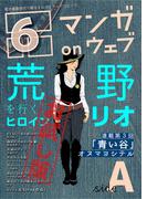 マンガ on ウェブ第6号 side-A 無料お試し版(佐藤漫画製作所)