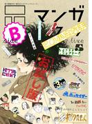 マンガ on ウェブ第5号 side-B 無料お試し版(佐藤漫画製作所)