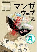 マンガ on ウェブ第5号 side-A 無料お試し版(佐藤漫画製作所)