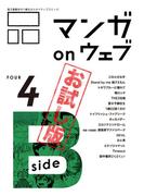 マンガ on ウェブ第4号 side-B 無料お試し版(佐藤漫画製作所)