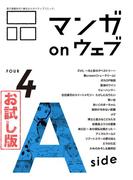 マンガ on ウェブ第4号 side-A 無料お試し版(佐藤漫画製作所)