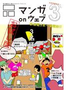 マンガ on ウェブ第3号 無料お試し版(佐藤漫画製作所)