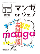 マンガ on ウェブ第2号 無料お試し版(佐藤漫画製作所)