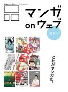 マンガ on ウェブ創刊号 無料お試し版(佐藤漫画製作所)