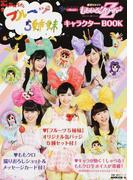 NHKみんなのうたフルーツ5姉妹feat.ももいろクローバーZキャラクターBOOK