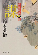 謀 (徳間文庫 徳間時代小説文庫 明屋敷番秘録)(徳間文庫)