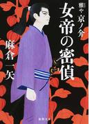 女帝の密偵 雅や京ノ介