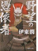 野望の憑依者 (徳間文庫 徳間時代小説文庫)(徳間文庫)