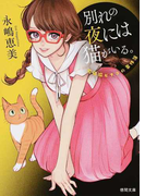 泥棒猫ヒナコの事件簿 別れの夜には猫がいる。<新装版> (徳間文庫)(徳間文庫)