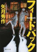 フィードバック (徳間文庫)(徳間文庫)