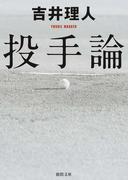投手論 (徳間文庫)