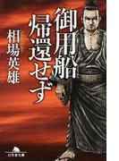 御用船帰還せず (幻冬舎文庫)(幻冬舎文庫)
