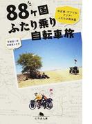 88ケ国ふたり乗り自転車旅 中近東・アフリカ・アジア・ふたたび南米篇