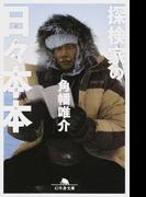 探検家の日々本本 (幻冬舎文庫)(幻冬舎文庫)