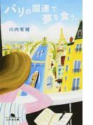 パリの国連で夢を食う。 (幻冬舎文庫)(幻冬舎文庫)