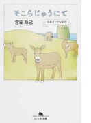 そこらじゅうにて 日本どこでも紀行 (幻冬舎文庫)(幻冬舎文庫)
