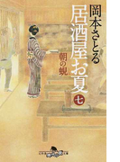 居酒屋お夏 7 朝の蜆 (幻冬舎時代小説文庫)(幻冬舎時代小説文庫)