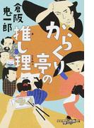 からくり亭の推し理 (幻冬舎時代小説文庫)(幻冬舎時代小説文庫)