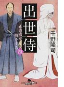 出世侍 4 正直者が損をする (幻冬舎時代小説文庫)(幻冬舎時代小説文庫)