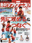 熱中!ソフトテニス部 中学部活応援マガジン Vol.41(2017) 都道府県全中リポート・男子V・和歌山県の『先に攻める&つなぐ』・NTT西日本に学ぶ