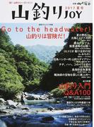 山釣りJOY 2017夏号 Go to the headwater!山釣りは冒険だ!